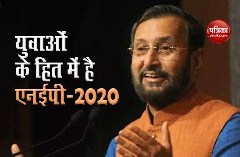Prakash Javdekar : क्रांतिकारी कदम है एनईपी-2020, हर स्तर पर बदलाव को मिलेगा बढ़ावा