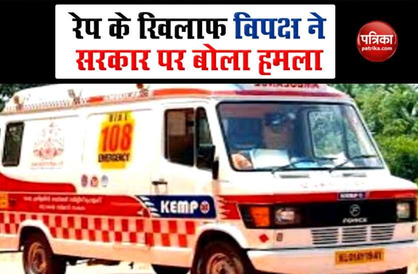 Kerala Rape: कोरोना मरीज से रेप के बाद भारी असंतोष, बीजेपी ने स्वास्थ्य मंत्री के इस्तीफे की मांग की