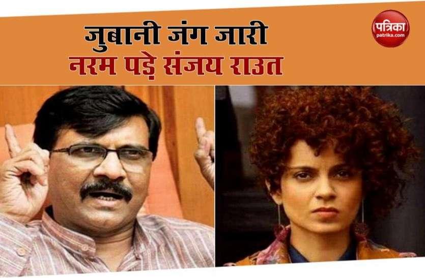 Sanjay Raut ने पेश की सफाई, कहा - बाला साहेब ने हमेशा महिलाओं का सम्मान करना सिखाया