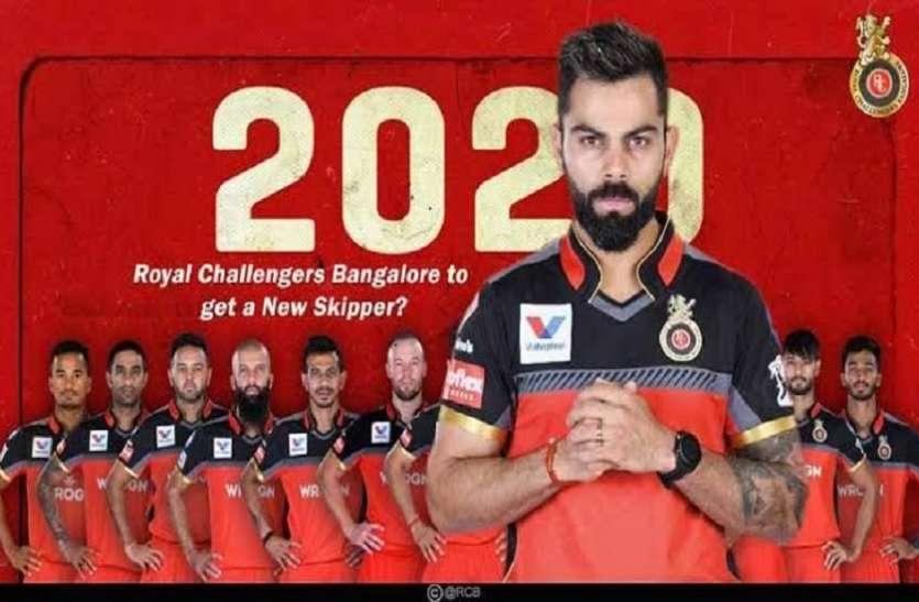 Royal Challengers Bangalore 2020 Team List: आईपीएल का आगाज होते ही मजबूत खिलाड़ियों के संग बनी टीम, मैदान में सबको देगी कड़ी टक्कर