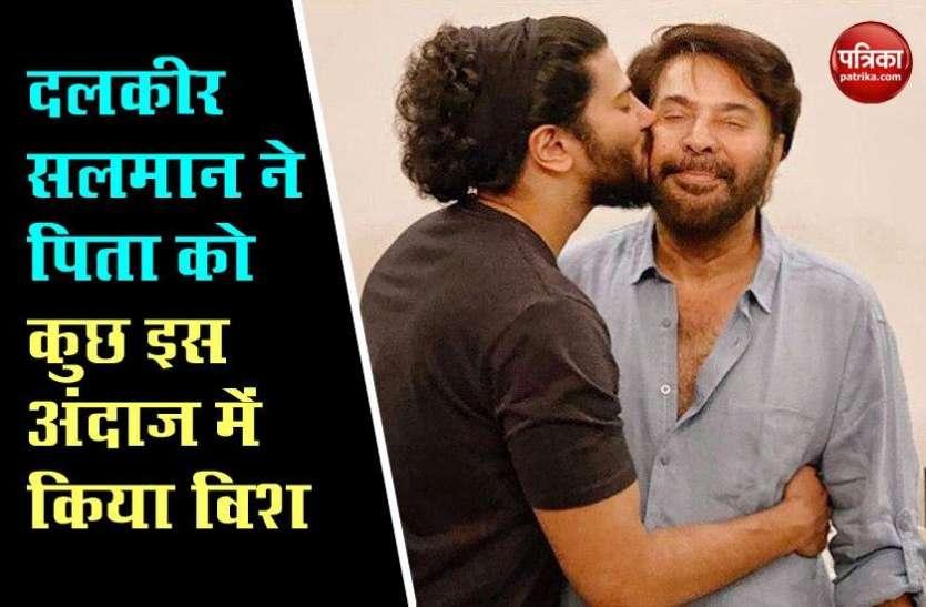 मलयालम सुपरस्टार ममूटी आज मना रहे हैं अपना 70वां जन्मदिन, बेटे Dulquer Salman ने शेयर की पिता के साथ दिल छू लेने वाली तस्वीर