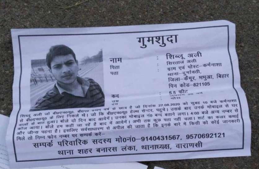 बीएचयू का एक और छात्र लापता, फरवरी में लापता छात्र को आज तक नहीं ढूंढ पाई है पुलिस