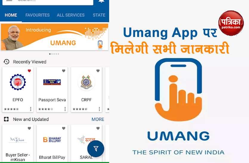 बड़े काम का है Umang App, LPG सिलेंडर बुकिंग से लेकर निकाल सकेंगे PF का पैसा, जानें कैसे?