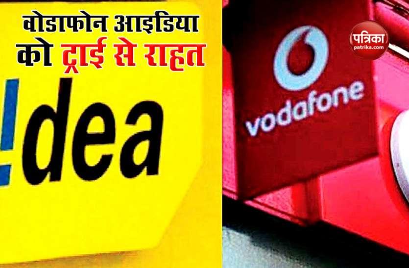 Vodafone Idea Priority Plans पर ट्राई से मिली मोहलत, 8 सितंबर तक देना होगा जवाब
