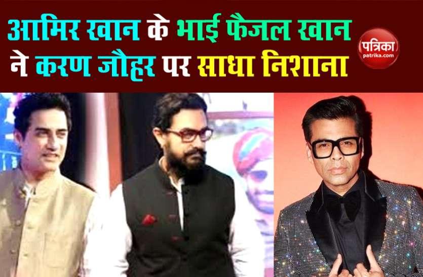 Aamir Khan के भाई फैजल ने किया बड़ा खुलासा, करण जौहर ने पार्टी में की थी सभी के बीच मेरी बेइज्जती
