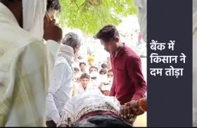 video story: बीमा राशि का चेक लेने आए किसान की हो गई मौत, बैंक में हंगामा