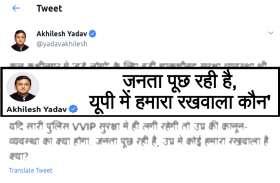 कुशीनगर हत्याकांड पर अखिलेश यादव का ट्वीट ' जनता पूछ रही है, यूपी में हमारा रखवाला कौन'
