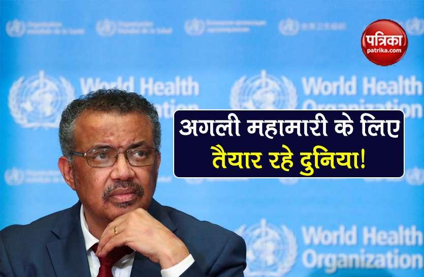 WHO की चेतावनी: Coronavirus को आखिरी महामारी ना समझे, बड़े संकट के लिए रहे तैयार!