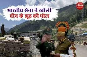 भारतीय सेना का दावा, Ladakh Border पर चीनी सेना ने जवानों को डराने के लिए की फायरिंग