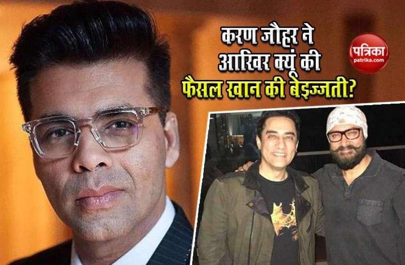 आमिर खान के भाई Faisal Khan ने करण जौहर को लेकर किया बड़ा खुलासा, पक्षपात और वंशवाद को बढ़ावा देने की कही बात