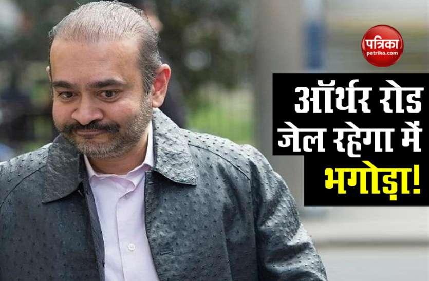 Nirav Modi के खिलाफ सुनवाई में लंदन कोर्ट में चली ऑर्थर रोड जेल की वीडियो, जानिए क्या है पूरा मामला