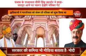पंजाब के राज्यपाल वीपी सिंह बदनोर ने कहा- जयपुर आने पर जरूर देखेंगे पत्रिका गेट