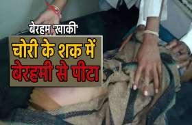 बेरहम 'खाकी'- चोरी के शक में युवकों को थाने में बेरहमी से पीटा, अस्पताल करना पड़ा रेफर