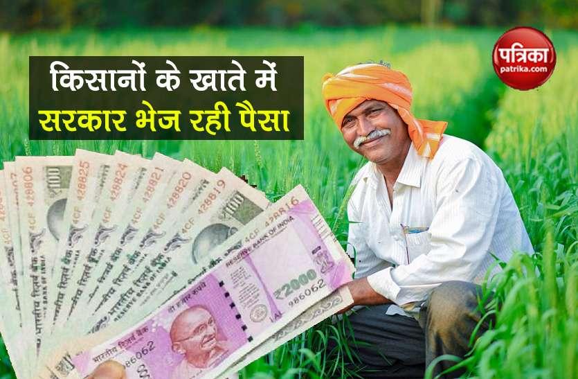 PM Fasal Bima Yojana: 20 लाख किसानों के खाते में आएंगे 4688 करोड़, आप भी करें आवेदन
