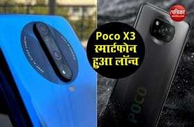 धमाकेदार फीचर्स के साथ लॉन्च हुआ POCO X3, यहां जानिये क्या है कीमत