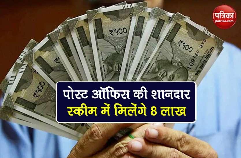 Post Office Schemes: पोस्ट ऑफिस में 5 हजार रुपये जमा कर पा सकते हैं 8 लाख, ये हैं पूरी स्कीम