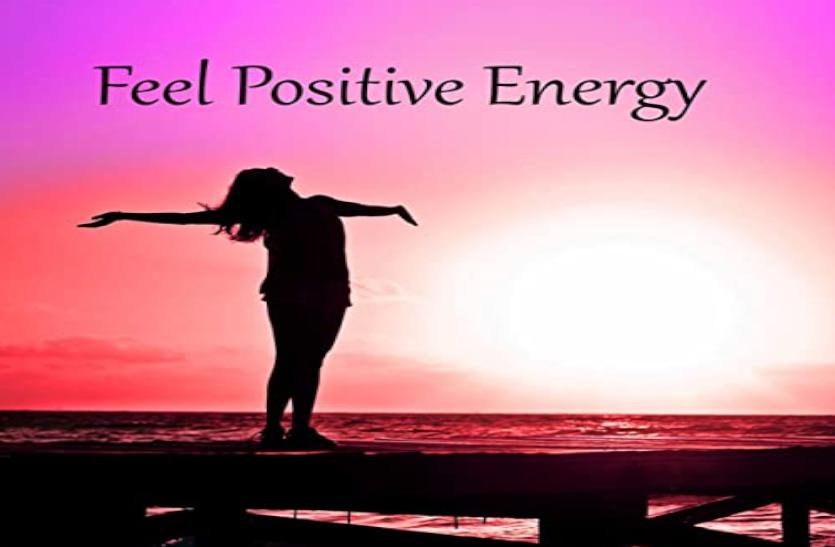 इन तरीकों से मिलेगी सकारात्मक ऊर्जा, जानें ये खास टिप्स
