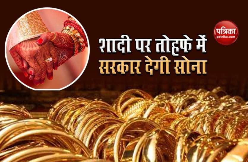 अरुंधति स्वर्ण योजना : लड़की की शादी में सरकार देगी 10 ग्राम सोना, लाभ के लिए पूरी करनी होंगी ये शर्तें