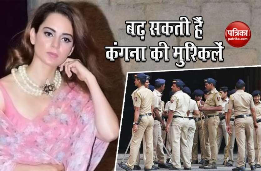 कंगना रनौत के खिलाफ Shiv Sena IT Cell ने पुलिस को दी शिकायत