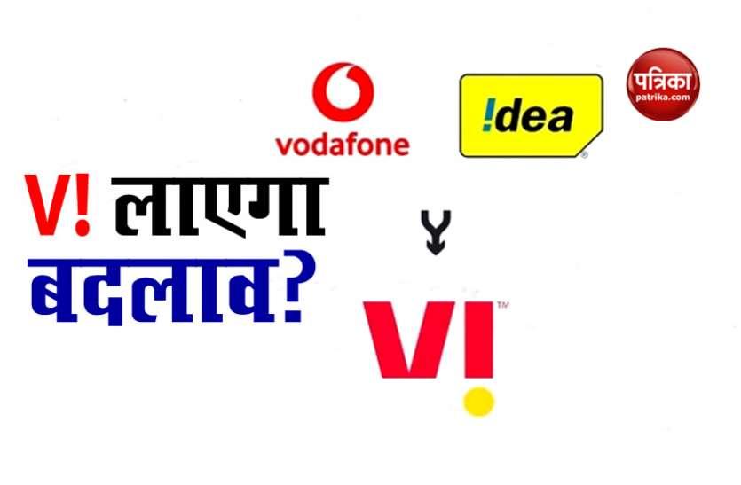 28 करोड़ कस्टमर के साथ Vodafone Idea Brand बन गया V!