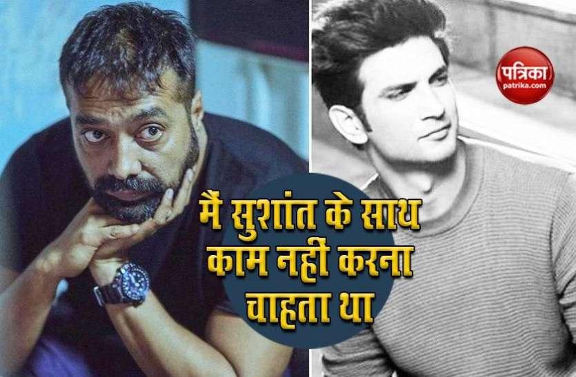 Anurag Kashyap ने सुशांत को लेकर तोड़ी चुप्पी, कहा- मैं उसके साथ काम नहीं करना चाहता था, वह बहुत प्रॉब्लमैटिक...