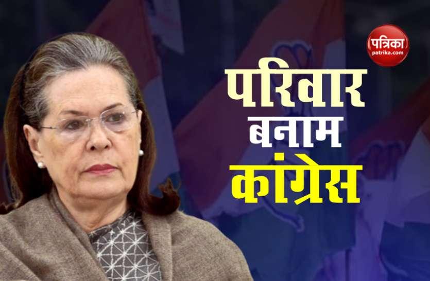 घमासान जारी, 9 नेताओं ने Sonia Gandhi से की परिवारवाद को भूल कांग्रेसवाद को आगे बढ़ाने की बात