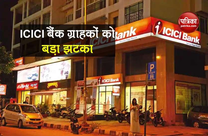 ICICI Bank ने लाखों ग्राहकों को दिया बड़ा झटका, ऐसे होगा भारी नुकसान