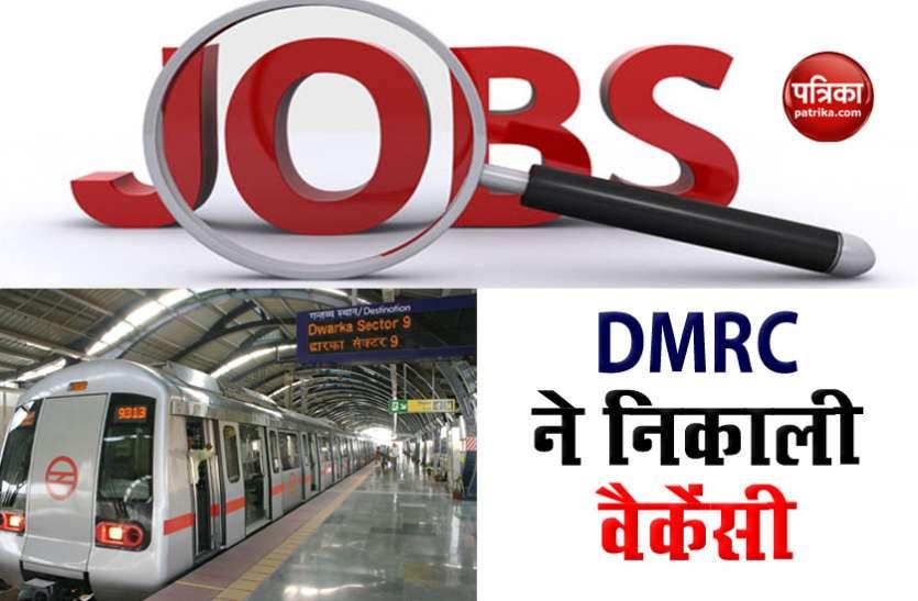 JOB ALERT: दिल्ली मेट्रो ने मैनेजर समेत इन पदों पर निकाली वैकेंसी, आवेदन की ये है आखिरी तारीख