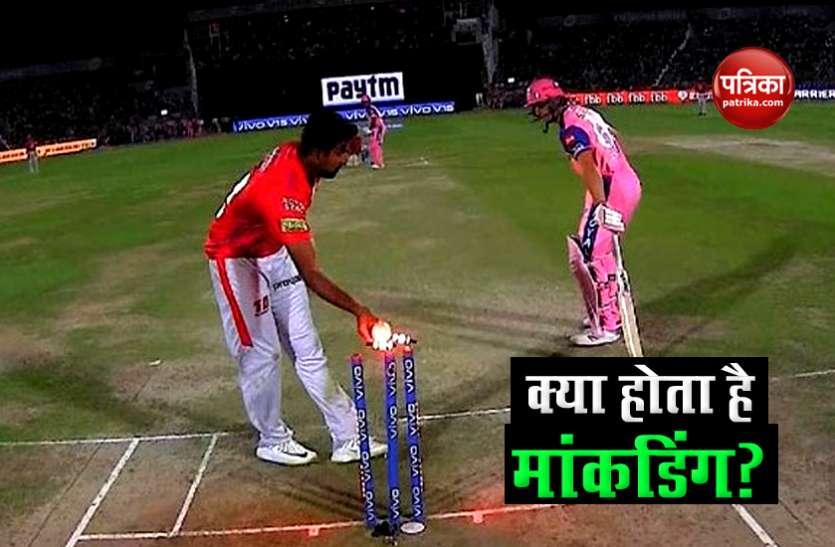 IPL 2020: क्या होता है मांकडिंग? जिसकी वजह से दुनियाभर में हुई थी Ravichandran Ashwin की फ़ज़ीहत !