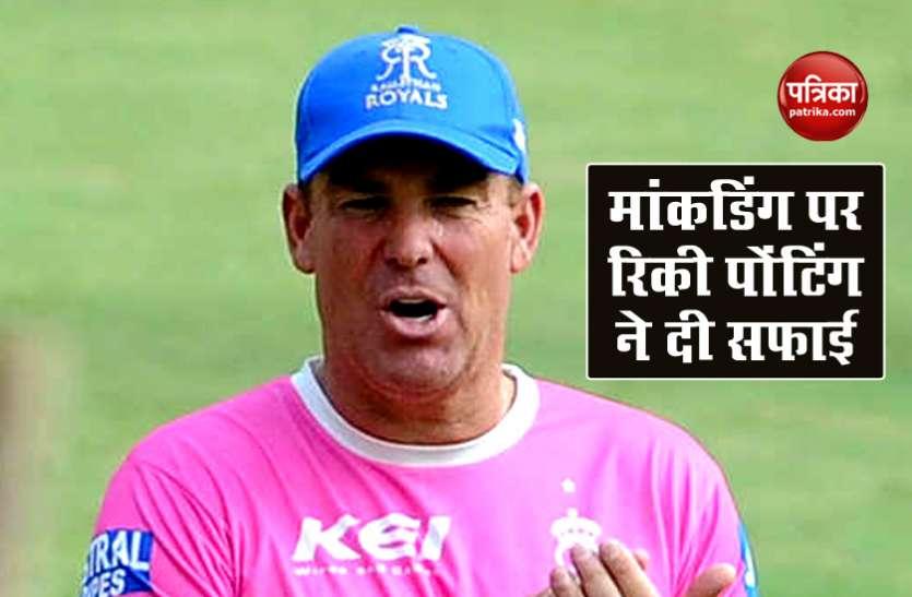 IPL 2020: 'मांकड़िंग' पर Ricky Ponting का बड़ा बयान, कहा- 'अश्विन और मेरी सोच अब एक जैसी'