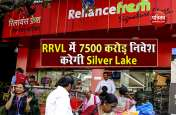 Reliance Retail Silver Lake Deal : रिलायंस रिटेल में 7500 करोड़ रुपए का निवेश करेगा सिल्वर लेक