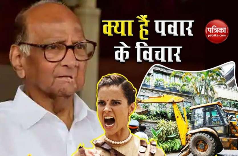 कंगना रनौत के दफ्तर में तोड़फोड़ पर क्या बोले Sharad Pawar