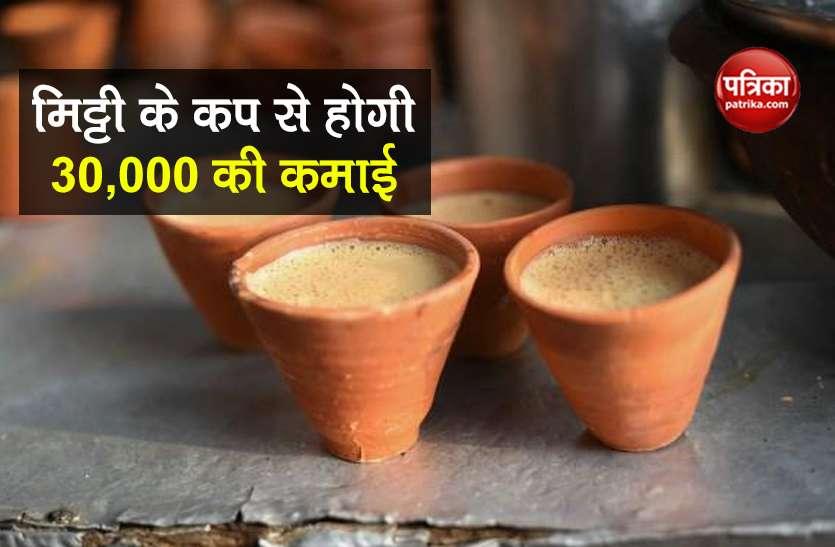 Business Opportunity: मिट्टी के कप बनाकर हर महीने कमाएं 30,000 रुपये, सरकार भी कर रही मदद