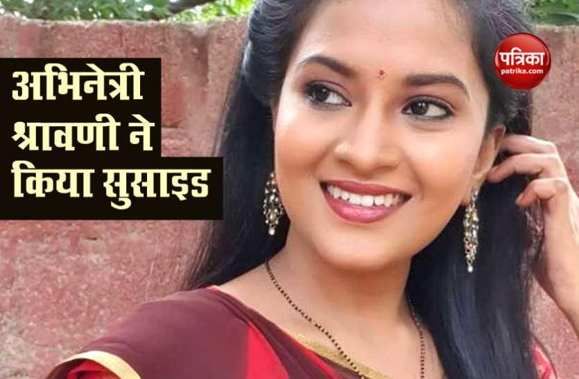 Manasu Mamata फेम टीवी एक्ट्रेस श्रावणी ने फांसी लगाकर की आत्महत्या