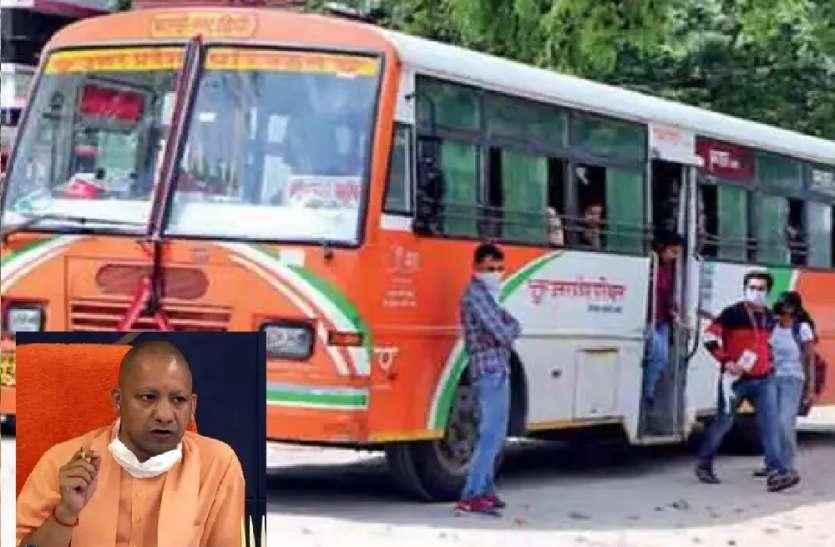 CM Yogi Approves Roadways Bus Service For Three States From UP - सीएम योगी  ने यूपी से तीन राज्यों के लिए रोडवेज बस सेवा को दी मंजूरी, यात्रियों को  मिलेगी राहत, मास्क