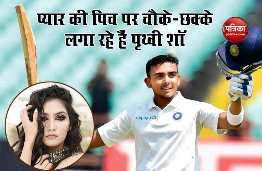 युवा Sachin Tendulkar माने जा रहे क्रिकेटर पृथ्वी शॉ पड़ गए प्यार में! शो 'उड़ान' की एक्ट्रेस को डेट करने की बात आई सामने