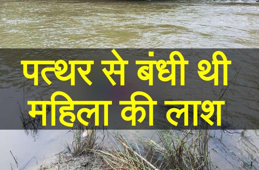 आजमगढ़ में महिला की बेरहमी से हत्या की आशंका, पत्थर में बांधकर नदी में फेकी मिली लाश मिली