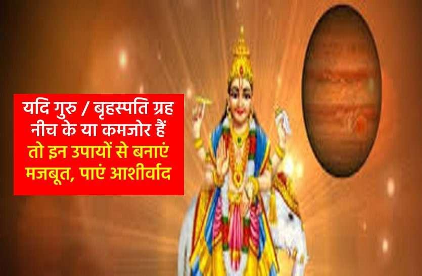 https://www.patrika.com/dharma-karma/get-blessings-like-this-from-the-guru-of-the-gods-devguru-jupiter-6386609/