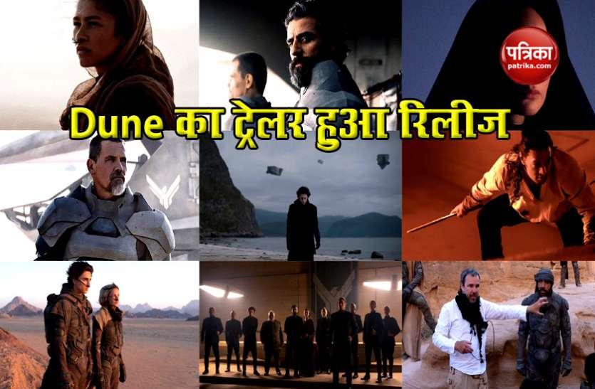 इंतजार खत्म! रिलीज हुआ sci-fi थ्रिलर Dune 2020 का ट्रेलर