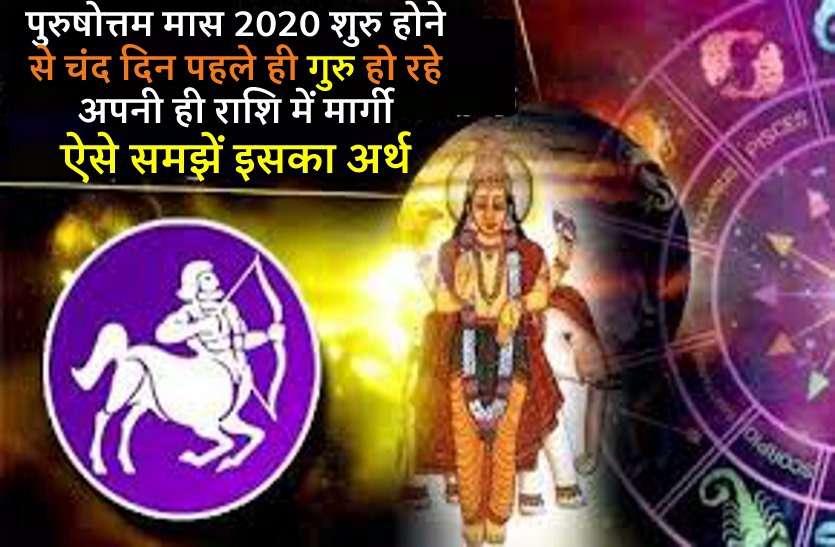 DevGuru Parivartan 2020: देवगुरु बृहस्पति रविवार से धनु राशि में हो रहे हैं मार्गी, इन राशियों के लिए रहेंगे बेहद खास