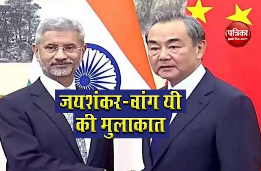 India China Border Tension: विदेश मंत्री एस. जयशंकर मॉस्को में चीनी समकक्ष वांग यी से करेंगे मुलाकात