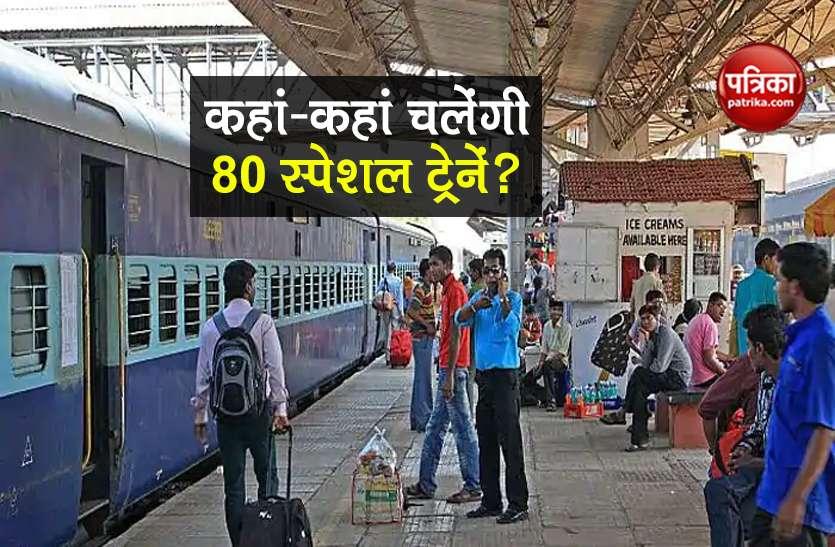 IRCTC Ticket Booking: 12 सितंबर से चलने वाली 80 स्पेशल ट्रेनों का Time Table, ऐसे बुक होगी Ticket