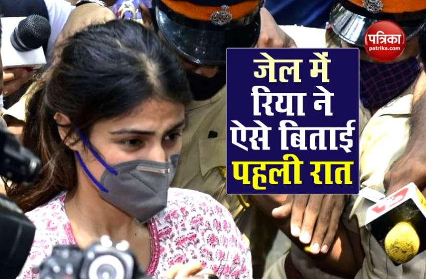 सुशांत केस: ड्रग्स केस में गिरफ्तार Rhea Chakraborty को मिलेगी बेल या जेल!, ऐसे कटी पहली रात