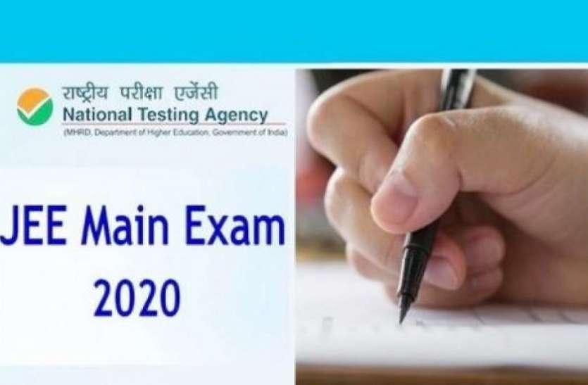 JEE Mains Exam 2020: कोरोना काल में जेईई परीक्षा में छात्रों की संख्या हुई कम