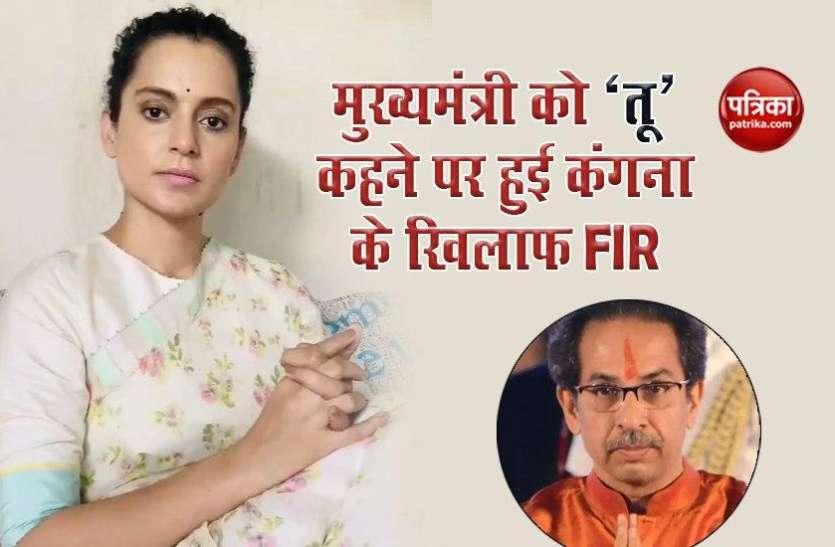 मुख्यमंत्री उद्धव ठाकरे को 'तू' कहने पर दर्ज हुई Kangana Ranaut के खिलाफ शिकायत, दफ्तर तोड़ने पर बनाया था वीडियो