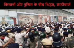 किसानों और पुलिस के बीच भिड़ंत, लाठीचार्ज, पथराव, दिल्ली हाईवे जाम