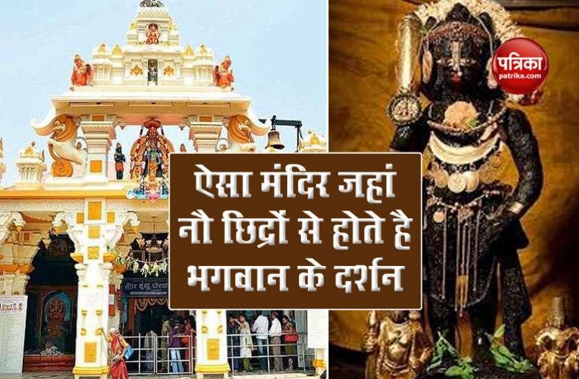 Udupi का कृष्ण मंदिर जहां नौ छिद्रों से होते हैं भगवान के दर्शन, एक झलक पाने के लिए लग जाती है भीड़