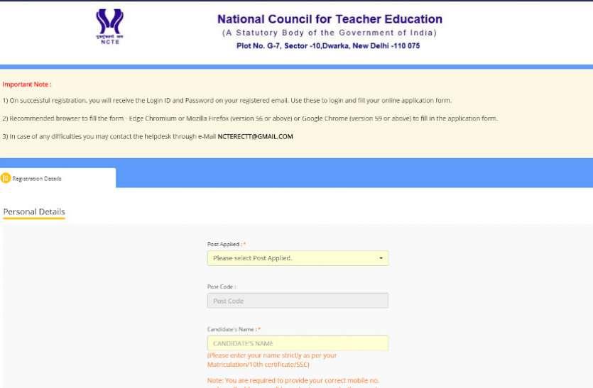 NCTE Recruitment 2020 : क्लर्क, असिस्टेंट, स्टेनोग्राफर सहित अन्य के पदों पर निकली भर्ती, जल्द करें अप्लाई