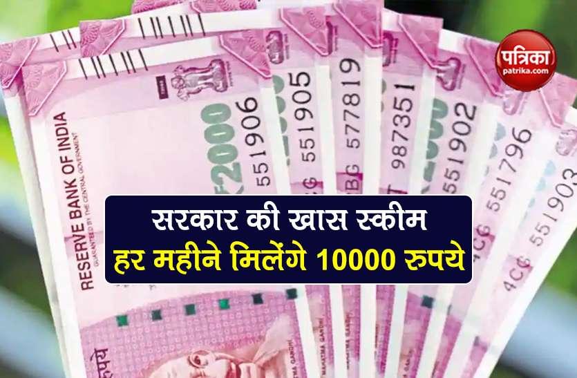 PM Vaya Vandana Yojana: हर महीने मिलेगी 10 हजार रुपये की पेंशन, इस सरकारी योजना में करें निवेश