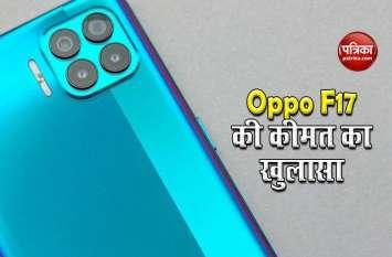 Oppo F17 की कीमत का खुलासा, 21 सितंबर को बिक्री के लिए होगा उपलब्ध, प्री-बुकिंग शुरू
